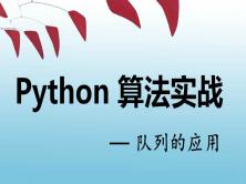 Python算法实战视频课程--队列的应用