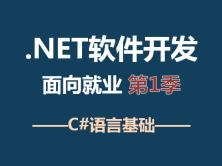 .NET软件开发——C#语言基础视频课程