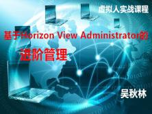 基于Horizon View Administrator的进阶管理 视频课程