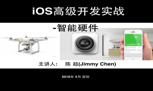iOS高级开发实战-智能硬件视频课程