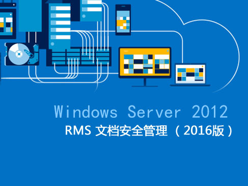 Windows Server 2012 RMS 文档安全管理 (2016 版)