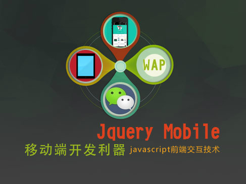 移动端开发利器 jQuery Mobile开发实录视频课程