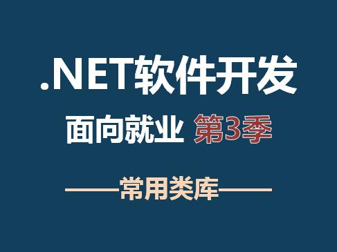 .NET软件开发——常用类库视频教程