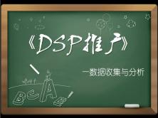RTB、DSP与百度API讲解视频课程
