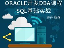道森ORACLE开发DBA课程之SQL基础实战视频教程