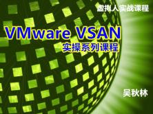 VMware VSAN 实操视频课程