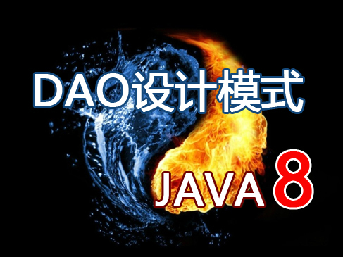 Java综合案例 —— DAO设计模式视频课程