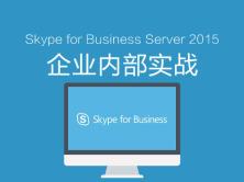 《Skype for Business Server 2015-企业内部-部署》视频课程