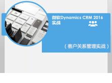 微软Dynamics CRM 2016 实战视频课程