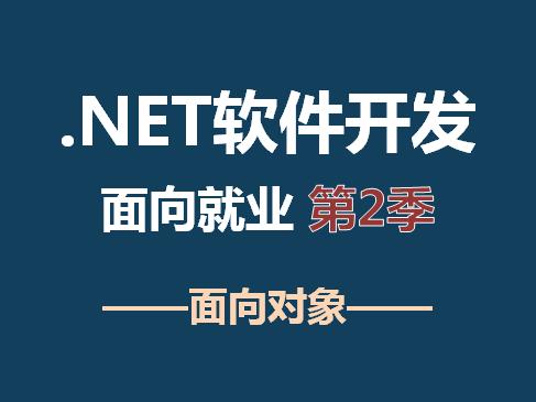 .NET软件开发(全系列)——面向对象视频教程