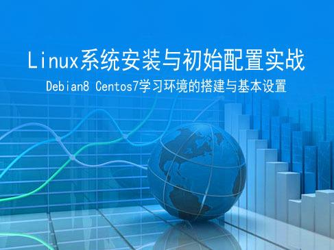 【张彬Linux】01-从零基础到云计算之Linux系统安装与初始配置