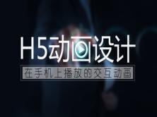 Mugeda-H5交互动画技能晋级视频教程