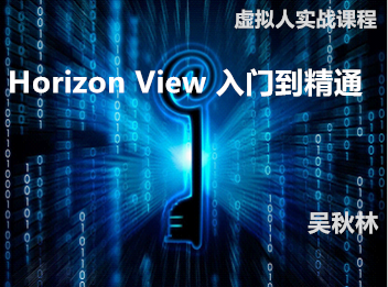 Horizon View基础与提升课程专题