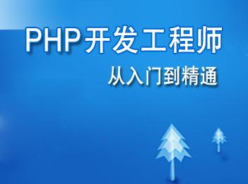 PHP開發工程師從入門到精通學習系列套餐