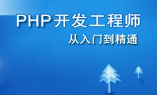PHP开发工程师从入门到精通学习系列套餐