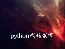 Python构建代码发布实战视频课程【银角大王】