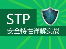 STP安全特性详解实战视频课程