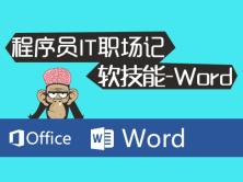 程序员IT职场记视频课程-软技能-Word