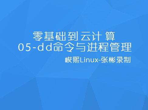 【张彬Linux】05-入门与云计算之dd命令与进程管理视频教程