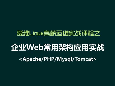 Apache+PHP+MYSQL+Tomcat+JK架构设计技巧与应用实战