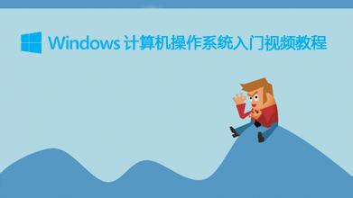 Windows计算机操作系统入门视频教程