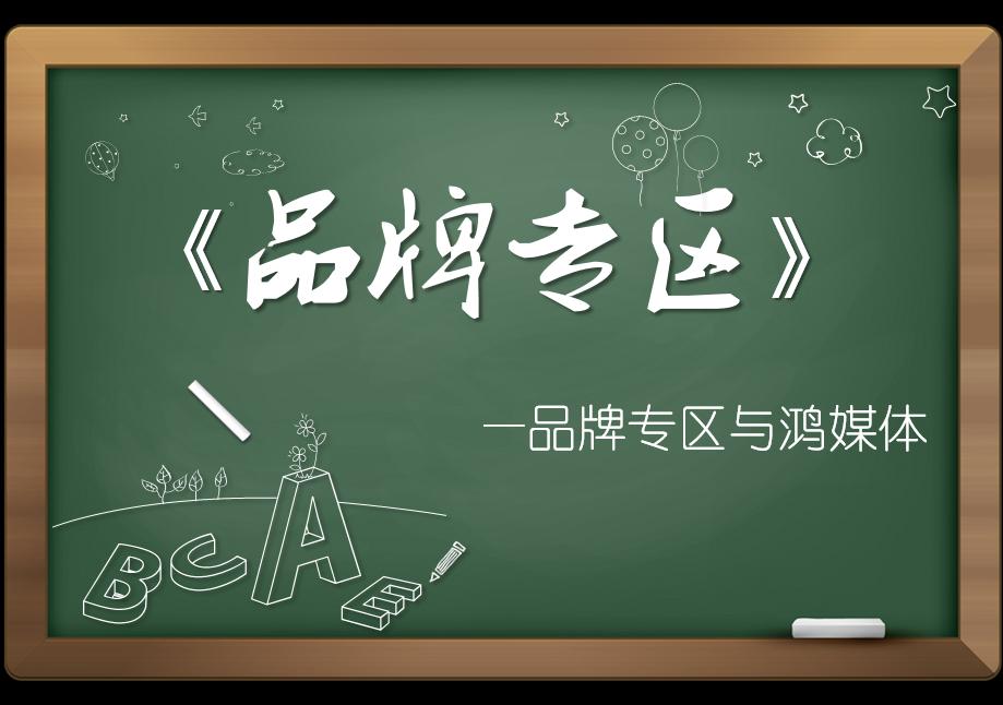 品牌推广鸿媒体华表高级玩法视频课程