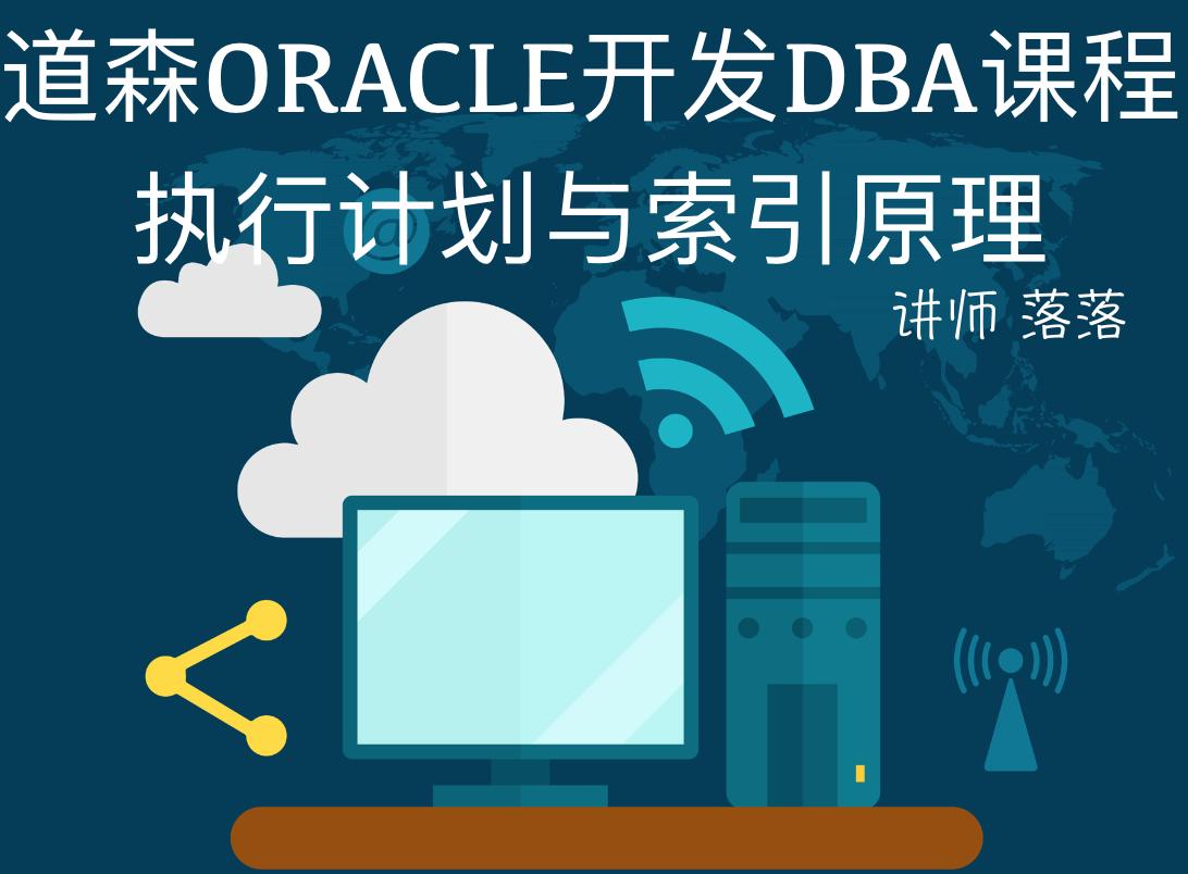 道森ORACLE开发DBA优化实战课程之执行计划与索引原理视频课程