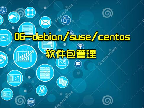 【张彬Linux】06-入门与云计算之debian/suse/centos软件包管理