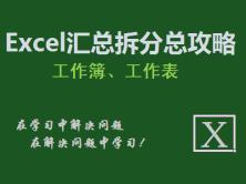 Excel表格汇总拆分总攻略实战视频课程