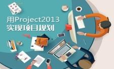 利用Project2013轻松实现项目规划视频课程