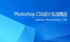 PhotoshopCS6设计实战精品视频课程套餐