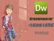 Dreamweaver1小时学习实战教程