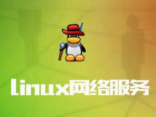 RHCE认证--Linux网络服务视频教程