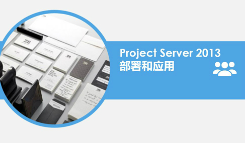 Project Server 2013部署和应用视频课程