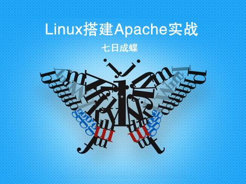 Linux搭建Apache实战(七日成蝶)