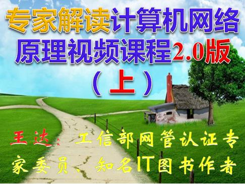 【王达】专家解读计算机网络原理视频课程2.0版(上)