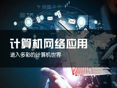 计算机网络与应用实战视频课程