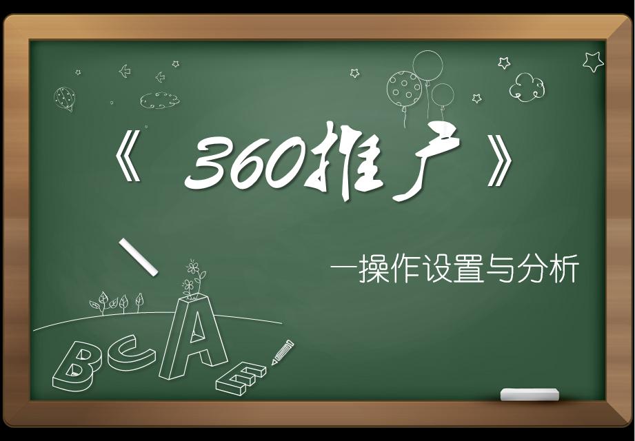 360搜索推广操作设置技术