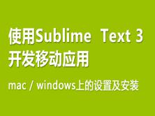 使用Sublime Text 3开发移动应用视频课程