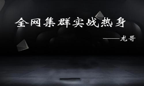 全网集群实战热身内部分享讲解-老男孩Linux培训内部学员龙哥分享