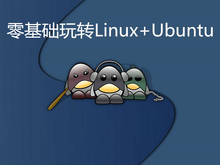 零基础玩转Linux+Ubuntu实战视频课程