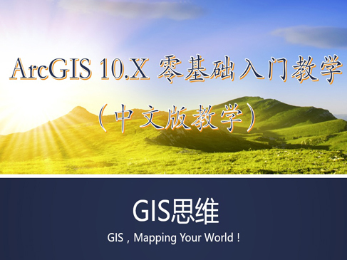 ArcGIS10.1入门实战视频教程(GIS思维)