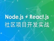 Node.js + React.js 社区项目开发实战