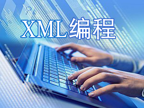XML编程视频课程
