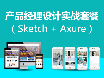 產品經理設計實戰視頻課程套餐(Sketch + Axure)