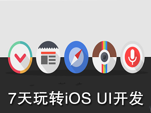 7天玩转iOS UI开发视频课程