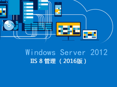 Windows Server 2012 IIS 8 管理(2016版)