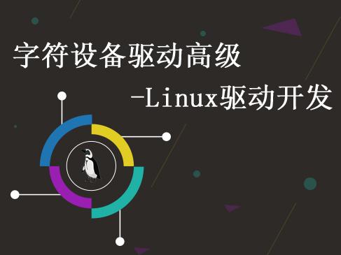 5.3.字符设备驱动高级-linux驱动开发第3部分