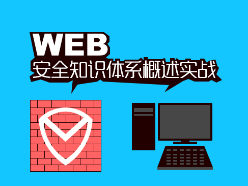 WEB安全知识体系概述实战视频课程