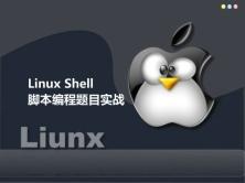 Linux Shell 脚本编程题目实战视频课程